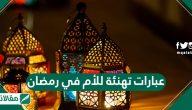 عبارات تهنئة للأم في رمضان وأهمية التهنئة في شهر رمضان الكريم