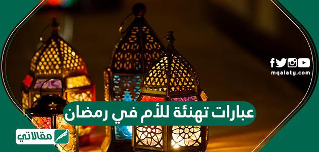 عبارات تهنئة للأم في رمضان 2021 وأهمية التهنئة في شهر رمضان الكريم
