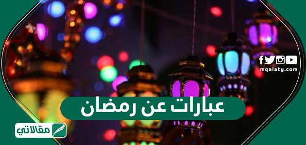 عبارات عن رمضان 2020 وأجمل عبارات التهنئة بقدوم شهر رمضان