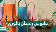 كيف اسوي فانوس رمضان بالورق والكرتون وقماش الخيامية خطوة بخطوة ؟