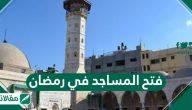 هل يتم فتح المساجد في رمضان وآخرتصريحات وزارة الأوقاف ؟