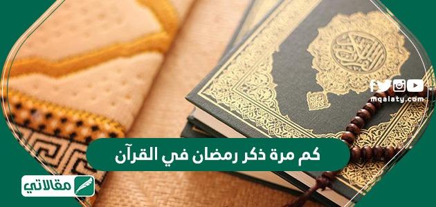 كم مرة ذكر رمضان في القران الكريم وفضل شهر رمضان الكريم؟