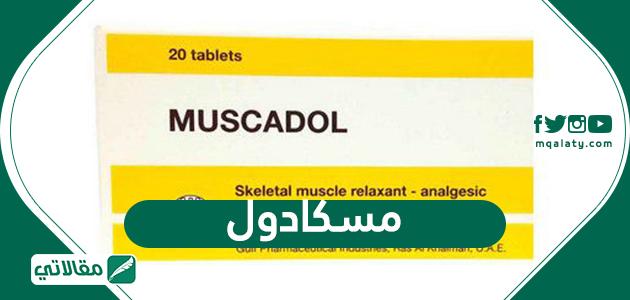 مسكادول Muscadol لعلاج آلام العظام والعضلات