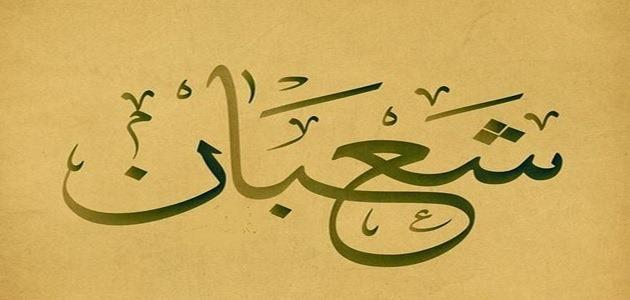 هل يجوز صيام قبل رمضان بيوم