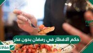 حكم الافطار في رمضان بدون عذر