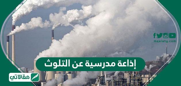 اذاعة مدرسية عن التلوث