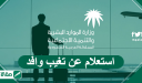 استعلام عن تغيب وافد من وزارة العمل ووزارة الداخلية
