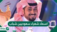 اسماء شعراء سعوديين شباب