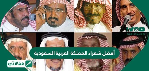افضل شعراء المملكة العربية السعودية