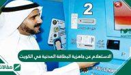 الاستعلام عن جاهزية البطاقة المدنية في الكويت