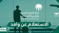 الاستعلام عن موظف وافد برقم الاقامة من خلال وزارة العمل ومنصة أبشر