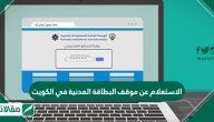 الاستعلام عن موقف البطاقة المدنية في الكويت