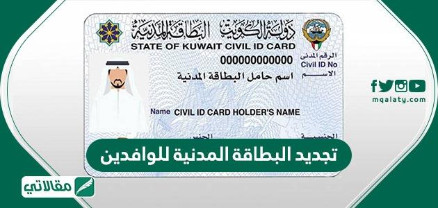 تجديد البطاقة المدنية للوافدين