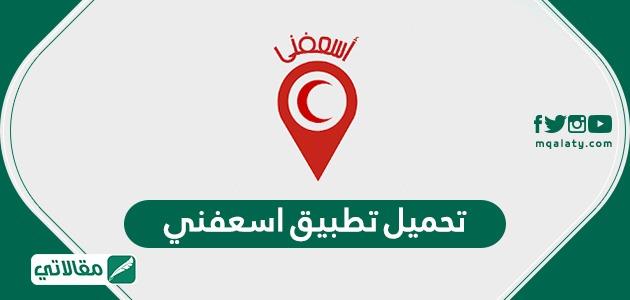 تحميل تطبيق اسعفني هيئة الهلال الاحمر السعودي Asafny app 2020
