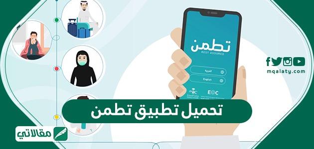 تحميل تطبيق تطمن وزارة الصحة السعودية 2020