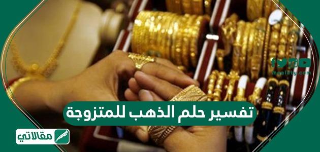 تفسير حلم الذهب للمتزوجة مقالاتي