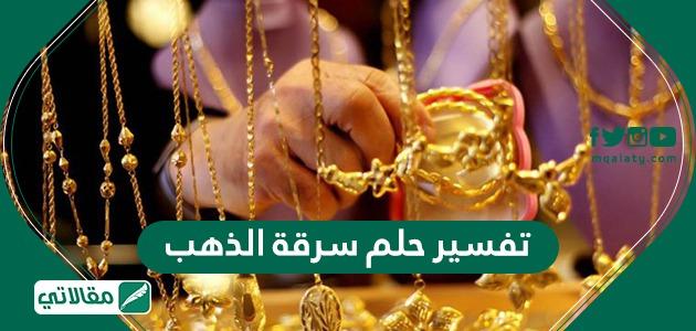 تفسير حلم سرقة الذهب