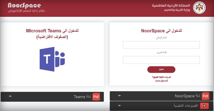 رابط منصة نور سبيس التعليمية الاردن