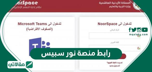 رابط منصة نور سبيس noorspacejo نظام التعليم الالكتروني لطلاب الاردن