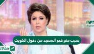 سبب منع فجر السعيد من دخول الكويت
