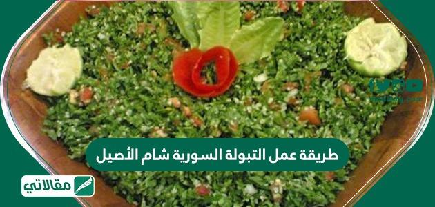 طريقة عمل التبولة السورية شام الأصيل