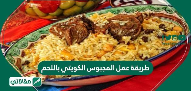 طريقة عمل المجبوس الكويتي باللحم