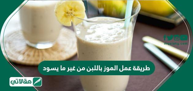طريقة عمل الموز باللبن من غير ما يسود