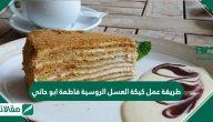طريقة عمل كيكة العسل الروسية فاطمة ابو حاتي