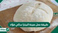 عجينة العشر دقائق سالي فؤاد … طريقة عمل عجينة البيتزا سالي فؤاد