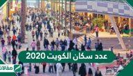 عدد سكان الكويت 2020