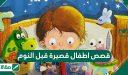 قصص اطفال قصيرة قبل النوم