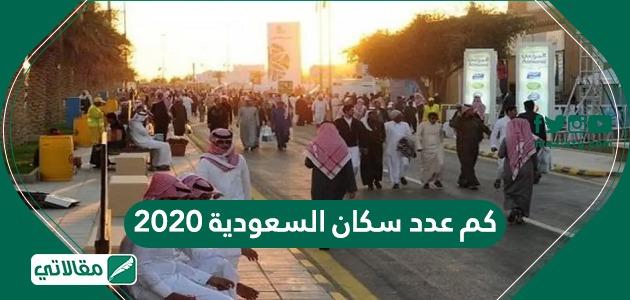 كم عدد سكان السعوية 2020