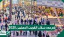 كم عدد سكان الكويت الاصليين 2020