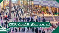 كم عدد سكان الكويت 2020