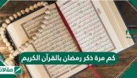 كم مرة ذكر رمضان بالقران الكريم