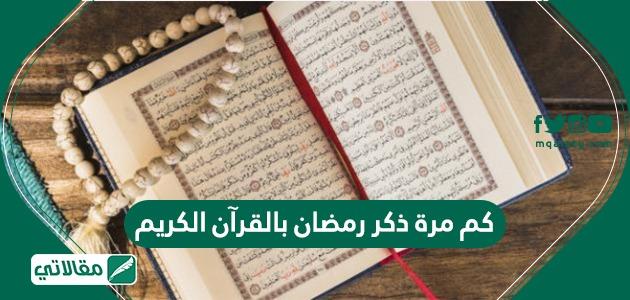 كم مرة ذكر رمضان بالقران الكريم مقالاتي