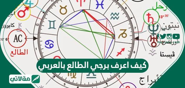 كيف اعرف برجي الطالع بالعربي