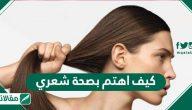 كيف اهتم بصحة شعري