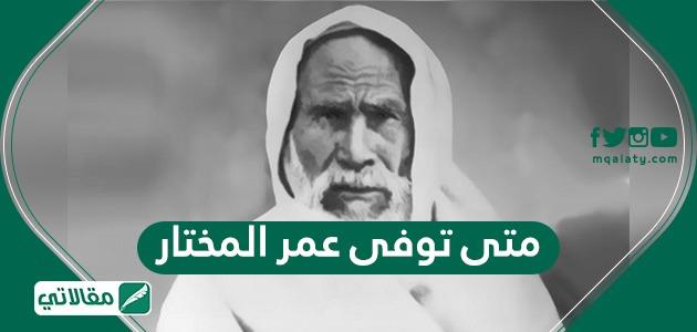 متى توفي عمر المختار