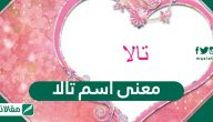 معنى اسم تالا Tala وصفات حاملة الاسم وشخصيتها
