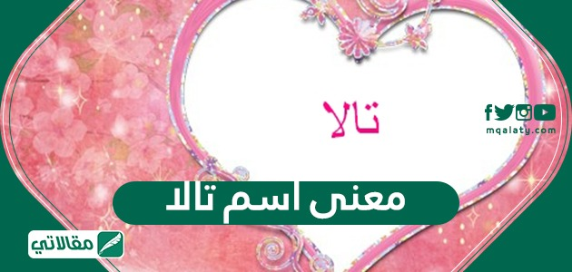 معنى اسم تالا Tala وصفات حاملة الاسم وشخصيتها مقالاتي