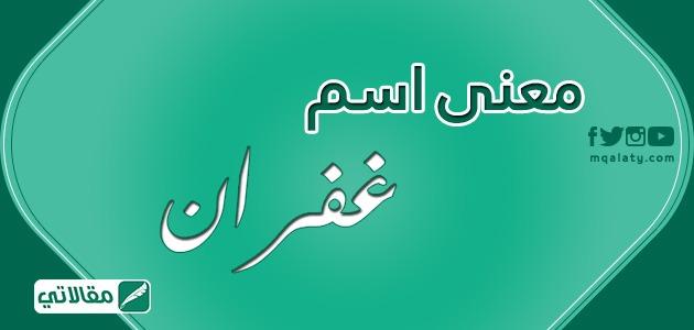 معنى اسم غفران Ghofran وصفات حاملة الاسم وشخصيتها