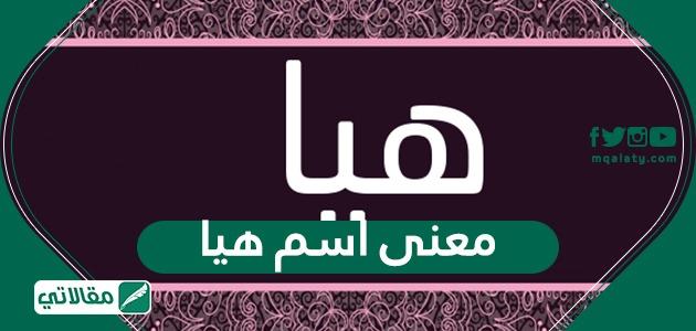 معنى اسم هيا Haya وصفات حاملة الاسم وشخصيتها