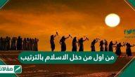من اول من دخل الاسلام بالترتيب