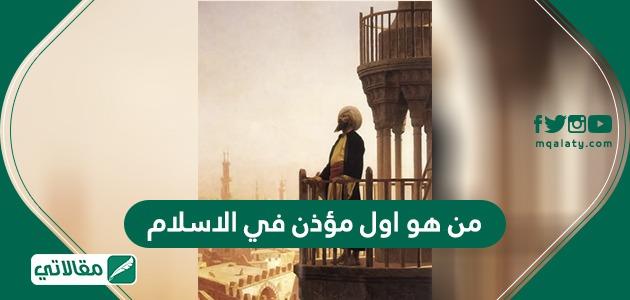 من هو اول مؤذن في الاسلام