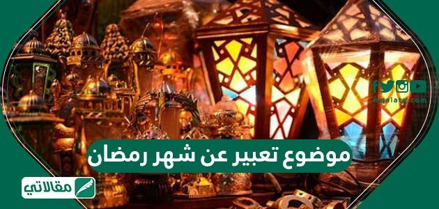 موضوع تعبير عن شهر رمضان مقالاتي
