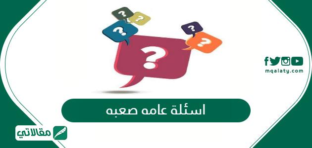 لعبة اسئلة عامة