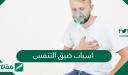 تعرف على اسباب ضيق التنفس .. من بينها أمراض القلب