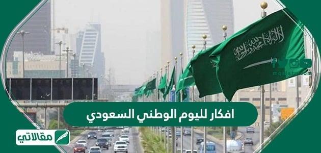افكار لليوم الوطني السعودي