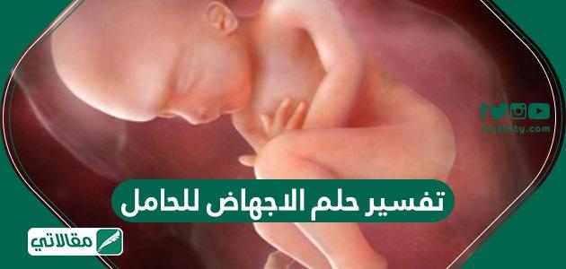 تفسير حلم الاجهاض للحامل ودلالاته المختلفة